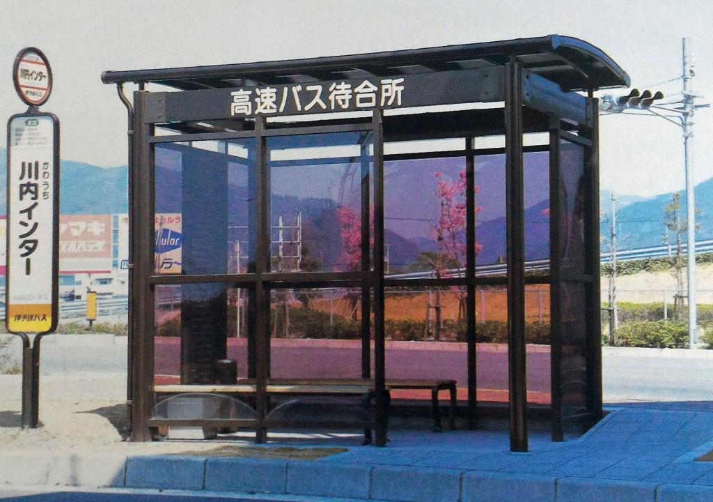 松山自動車道 川内IC バス停シェルター