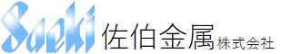 佐伯金属株式会社